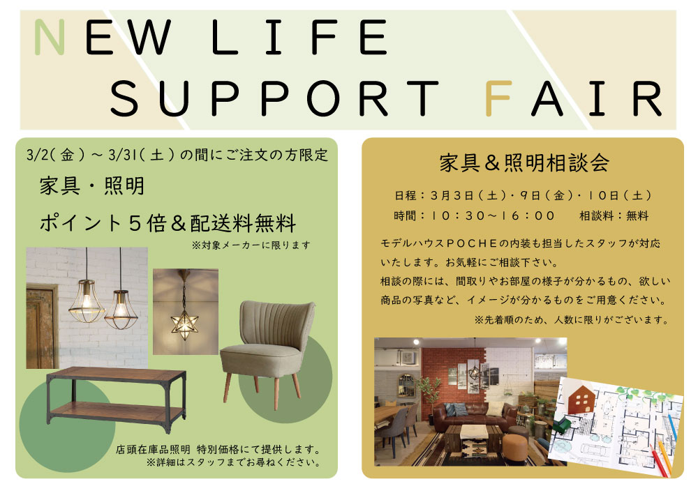 NEW LIFE SUPPORT FAIR