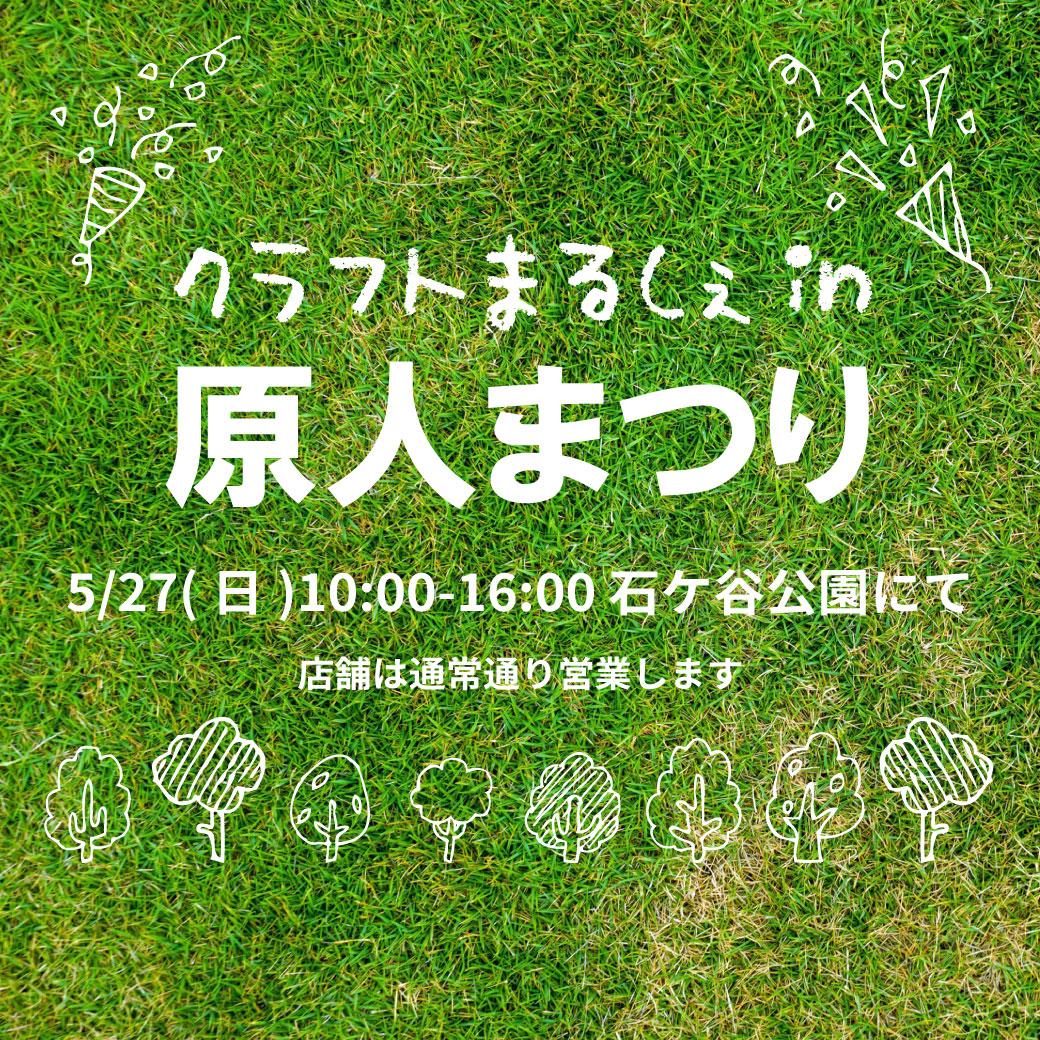 クラフトまるしぇin原人まつり @ 石ヶ谷公園 | 明石市 | 兵庫県 | 日本