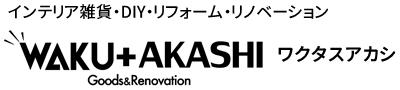 WAKU+AKASHI - ワクタスアカシ -