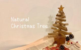11・12月「ナチュラルクリスマスツリー」ワークショップ