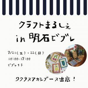 「クラフトまるしぇin明石ビブレ」 @ WAKU+AKASHI、明石ビブレ | 明石市 | 兵庫県 | 日本