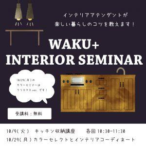 10月「カラーセレクトとインテリアコーディネート」セミナー @ WAKU+AKASHI | 明石市 | 兵庫県 | 日本