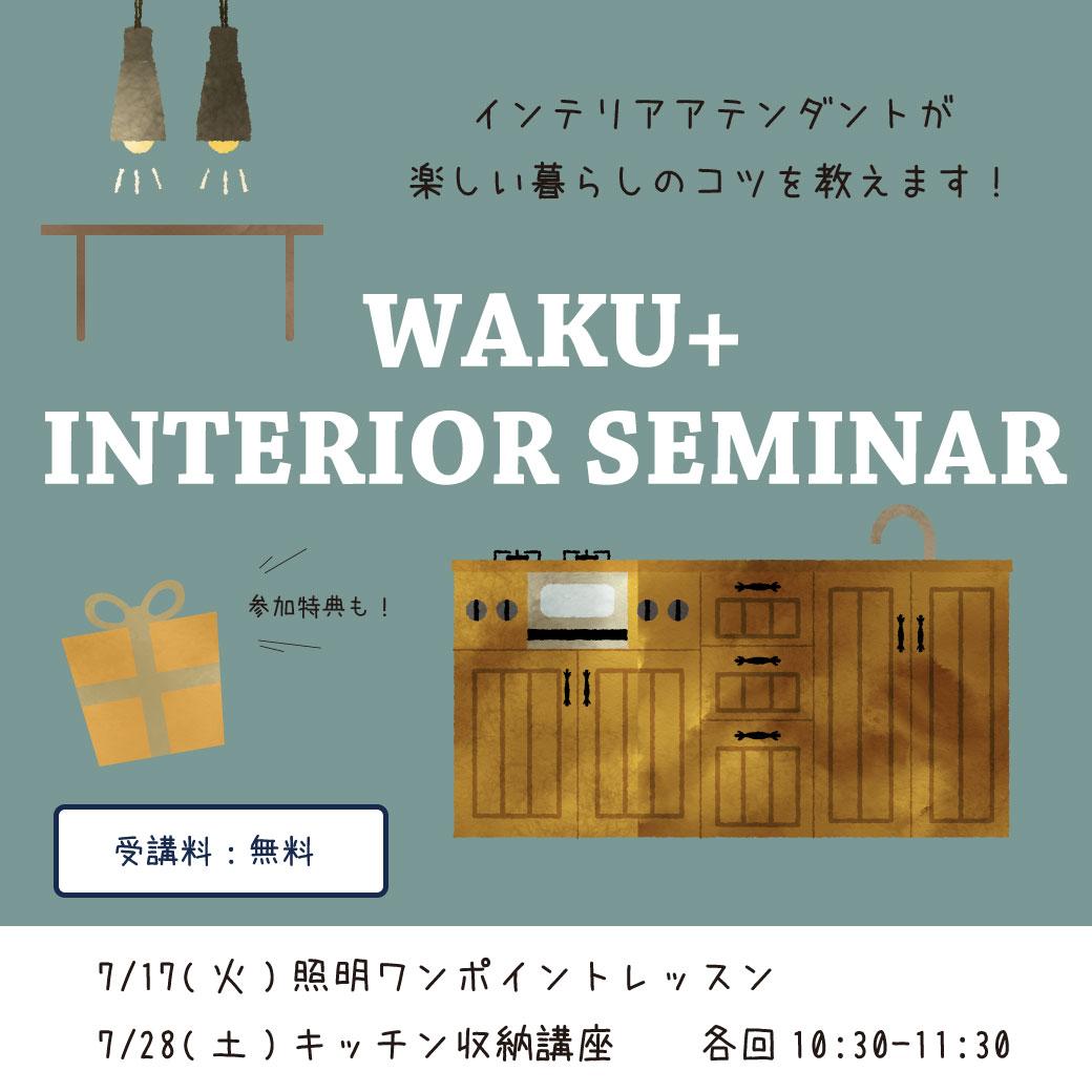 「照明ワンポイントレッスン」セミナー @ WAKU+AKASHI | 明石市 | 兵庫県 | 日本