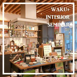 1/29「キッチン収納」セミナー @ WAKU+AKASHI | 明石市 | 兵庫県 | 日本