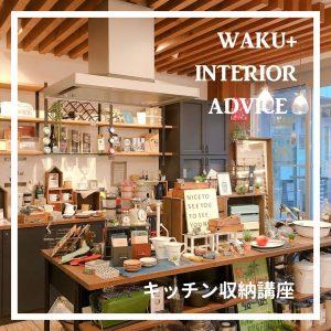 2019/05/04「キッチン収納」セミナー @ WAKU+AKASHI   明石市   兵庫県   日本