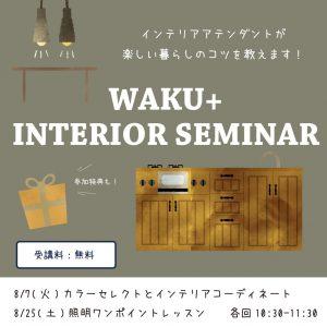 8/7「カラーセレクトとインテリアコーディネート」セミナー @ WAKU+AKASHI | 明石市 | 兵庫県 | 日本