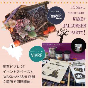 WAKU+HALLOWEEN PARTY! @ WAKU+AKASHI、明石ビブレ | 明石市 | 兵庫県 | 日本