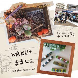 「WAKU+まるしぇ」 @ 日置建設 | 明石市 | 兵庫県 | 日本
