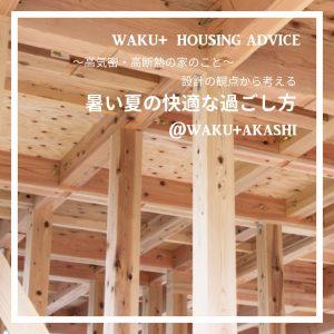 2019/05/26「~高気密・高断熱の家のこと~ 暑い夏の快適な暮らし方」 @ 明石市   兵庫県   日本