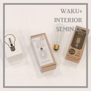 2/20「照明ワンポイントレッスン」セミナー @ WAKU+AKASHI | 明石市 | 兵庫県 | 日本
