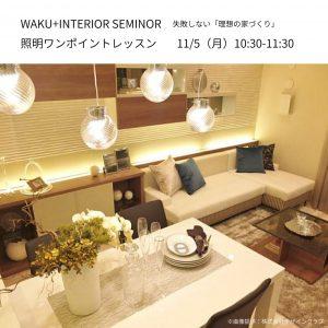 11/5「照明ワンポイントレッスン」セミナー @ WAKU+AKASHI | 明石市 | 兵庫県 | 日本