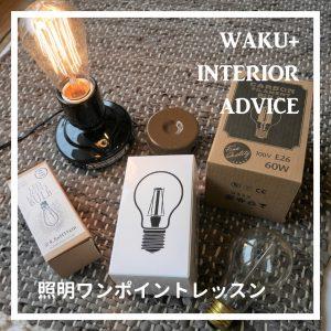 2019/06/05「照明ワンポイントレッスン」セミナー @ WAKU+AKASHI | 明石市 | 兵庫県 | 日本