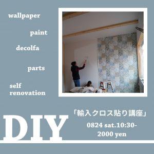 「輸入クロス貼り」DIY講座 @ WAKU+AKASHI | 明石市 | 兵庫県 | 日本