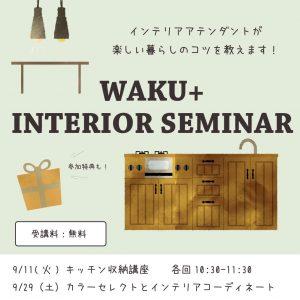 9/11「キッチン収納講座」セミナー @ WAKU+AKASHI | 明石市 | 兵庫県 | 日本