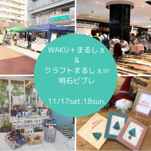 WAKU+まるしぇ&クラフトまるしぇ @ WAKU+AKASHI、明石ビブレ   明石市   兵庫県   日本