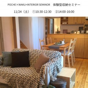 11/24「POCHE体験収納セミナー」セミナー @ WAKU+AKASHI | 明石市 | 兵庫県 | 日本