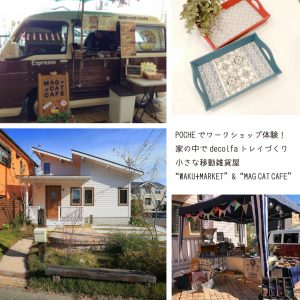 1/12「decolfaカフェトレイワークショップinPOCHE」WS @ 日置建設モデルハウスPOCHE | 明石市 | 兵庫県 | 日本
