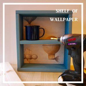 2月「輸入壁紙の飾り棚」WS