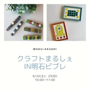 2019/06/22,23「クラフトまるしぇin明石ビブレ」WS
