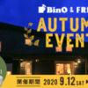BinO&FREEQ オータムイベント