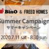 7/11(土)~8/30(日) BinO&FREEQ サマーキャンペーン