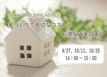 「家づくりで大切なコストとお得な資金計画」セミナー