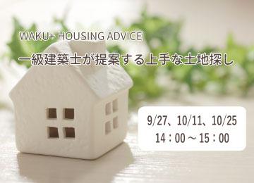 9月,10月「一級建築士が提案する上手な土地探し」セミナー