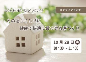 10/28(水) 「木の温もりと共に健康で快適に暮らせる家づくり」セミナー ~オンライン~