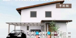 10/10(土)、11(日)、17(土)、18(日) HKハウス西明石Ⅱの家 完成見学会