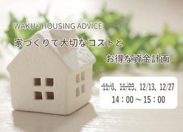 11月,12月「家づくりで大切なコストとお得な資金計画」セミナー