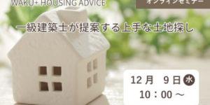 12/9(水)「一級建築士が提案する上手な土地探し」セミナー ~オンライン~