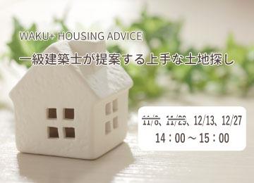 11月,12月「一級建築士が提案する上手な土地探し」セミナー