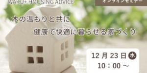 12/23(水) 「木の温もりと共に健康で快適に暮らせる家づくり」セミナー ~オンライン~