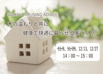 11月,12月「木の温もりと共に健康で快適に暮らせる家づくり」セミナー
