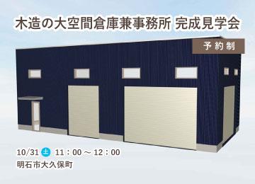 10/31(土) 木造の大空間倉庫兼事務所 完成見学会
