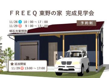 【追加開催決定】11/28(土)、29(日) FREEQ東野の家 完成見学会