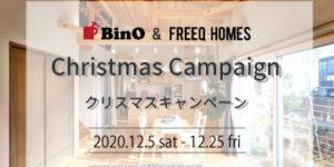 12/5~12/25 BinO&FREEQ X'masキャンペーン