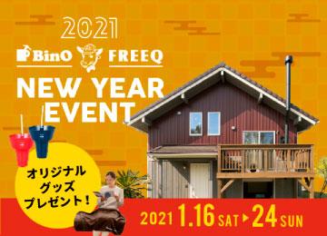 【 1/16~1/24 】 BinO&FREEQ ニューイヤーイベント
