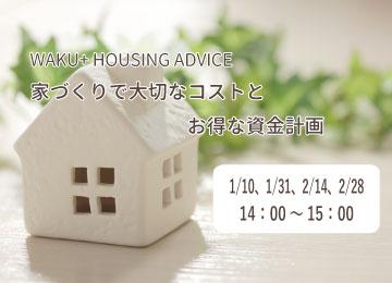 1月,2月「家づくりで大切なコストとお得な資金計画」セミナー