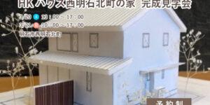 3/20(土)、21(日) HKハウス 西明石北町の家 完成見学会