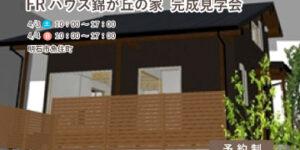 【追加開催決定】 FRハウス 錦が丘の家 完成見学会