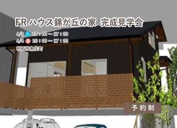 4/3(土)、4(日) FRハウス 錦が丘の家 完成見学会