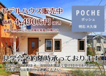 POCHE大久保モデルハウス