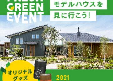 【 5/15~5/22 】 BinO&FREEQ 2021 Fresh Greenイベント