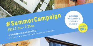 【 7/3~7/25 】 BinO&FREEQ Summer Campaign