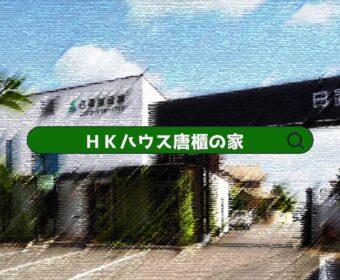 HKハウス 唐櫃の家