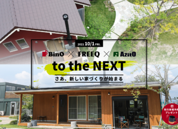【 10/1~10/31 】 BinO×FREEQ×AzitO to the NEXT